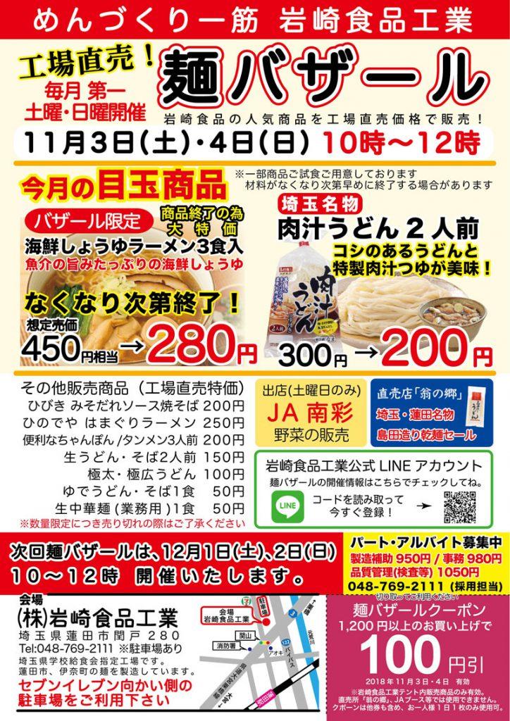 岩崎食品麺バザール埼玉名物肉汁うどん