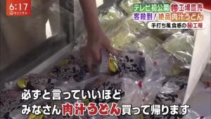 岩崎食品工場直売麺バザール埼玉名物肉汁うどん