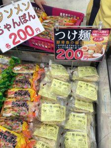 岩崎食品 麺バザール ラーメン