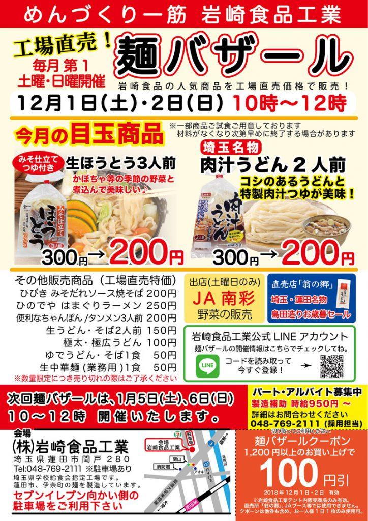 岩崎食品工業 埼玉名物 肉汁うどん