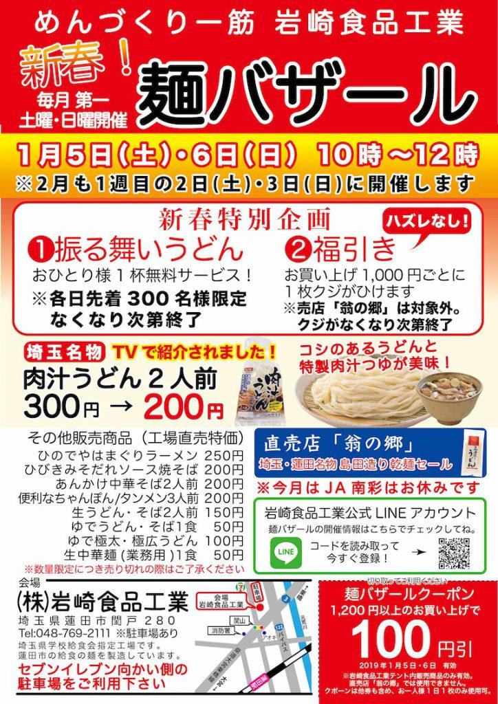 麺バザール 肉汁うどん 岩崎食品工業 翁の郷