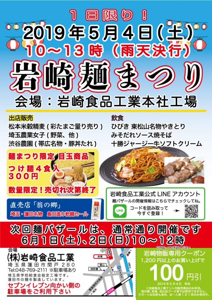埼玉岩崎食品工業麺まつり肉汁うどん