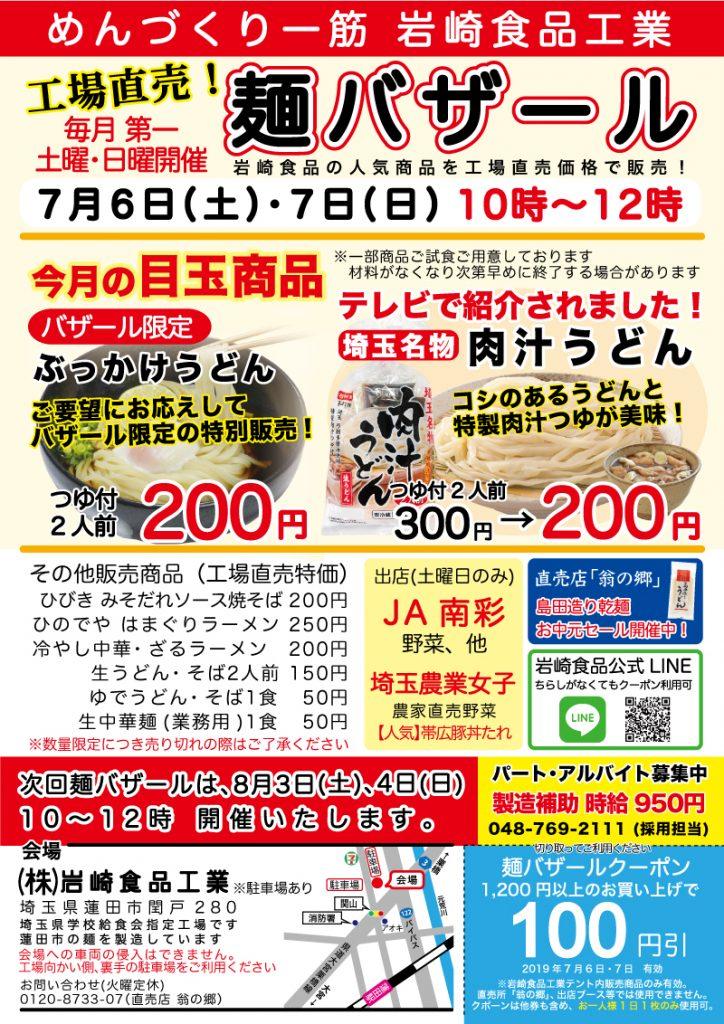 麺バザール埼玉名物肉汁うどん岩崎食品工業