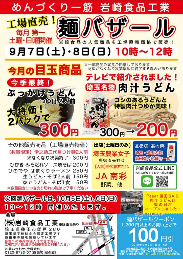 岩崎食品工業麺バザールちらし 埼玉名物肉汁うどん