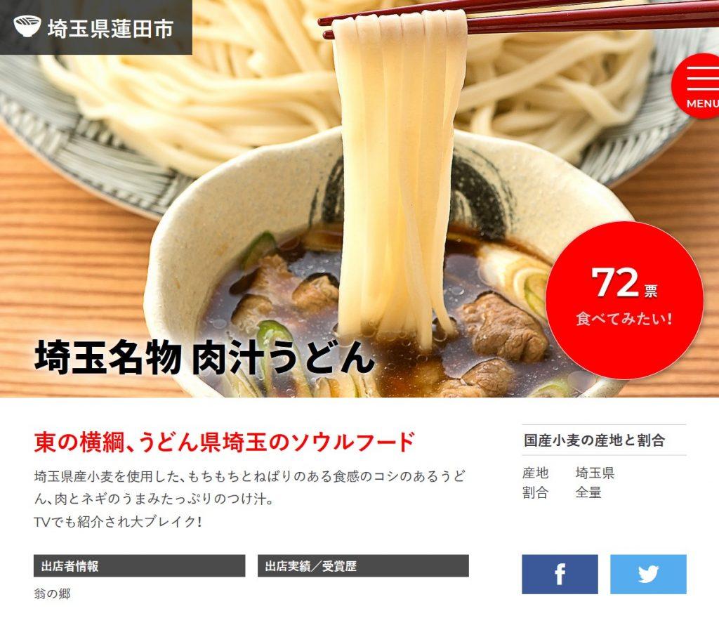 うどんサミット翁の郷埼玉名物肉汁うどん
