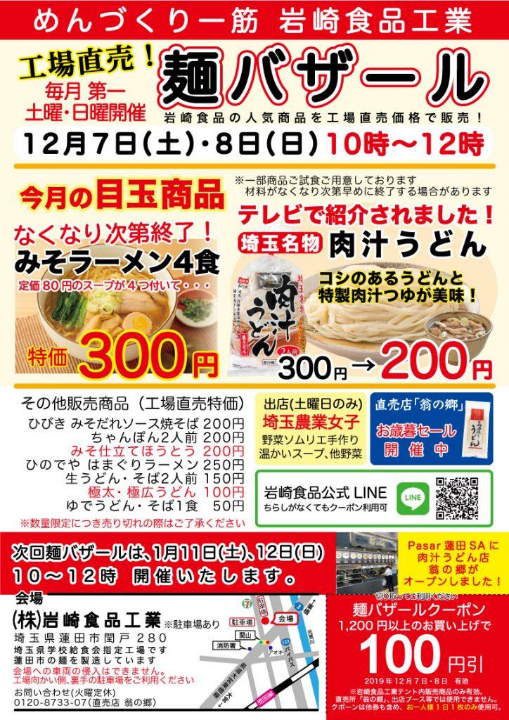 岩崎食品工業麺バザール埼玉名物肉汁うどん翁の郷