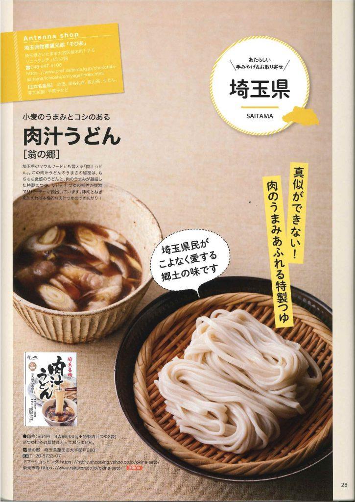 翁の郷埼玉名物肉汁うどん手土産岩崎食品工業
