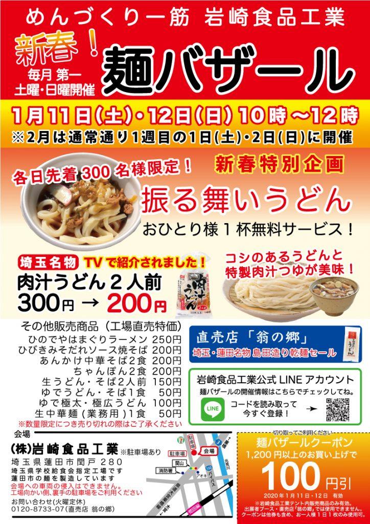 岩崎食品工業麺バザール埼玉名物肉汁うどん