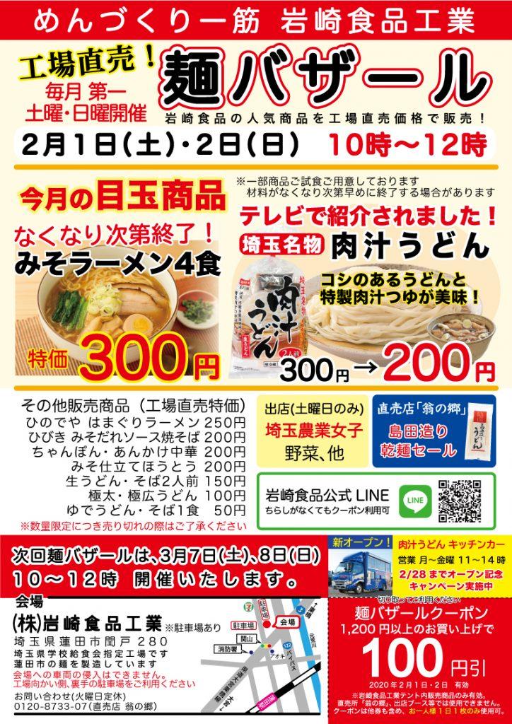 岩崎食品工業工場直売麺バザール埼玉名物肉汁うどん翁の郷