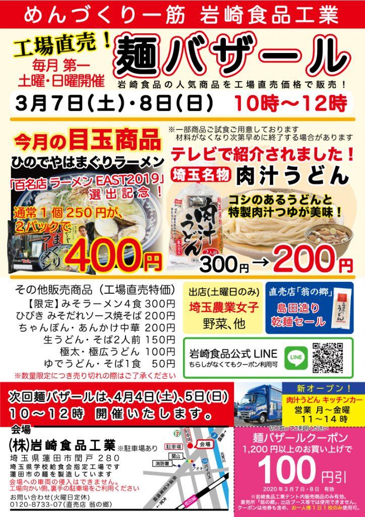 岩崎食品工業麺バザール埼玉名物肉汁うどん翁の郷ラーメン