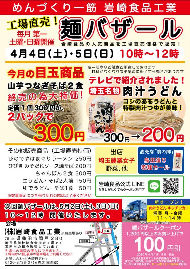 岩崎食品工業工場直売麺バザール翁の郷埼玉名物肉汁うどん大人気はまぐりラーメン