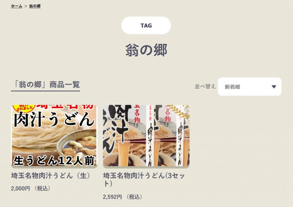 ちょこたび埼玉オンラインストア翁の郷埼玉名物肉汁うどん